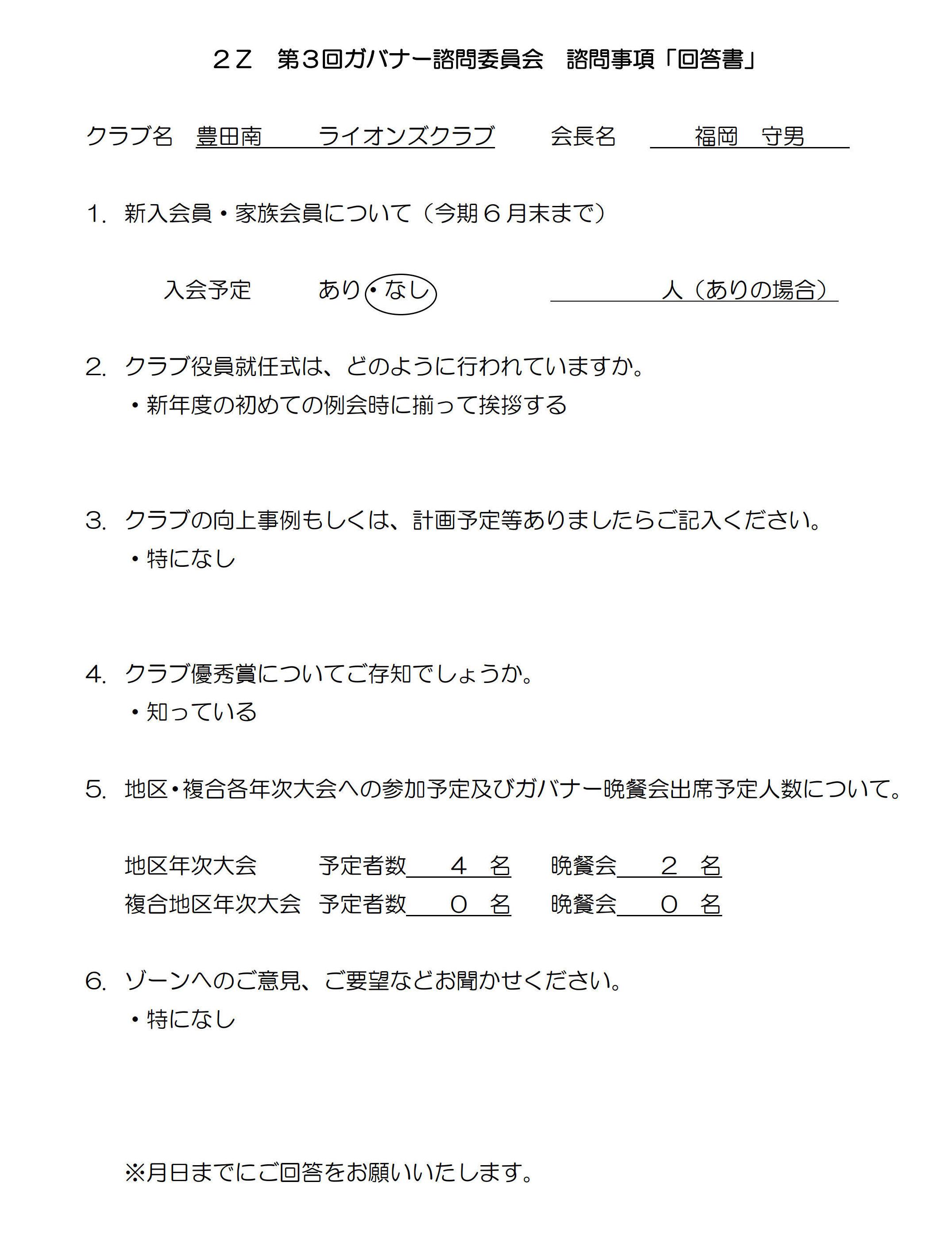 003,豊田南第3回ガバナー諮問委員会諮問事項(2019)1