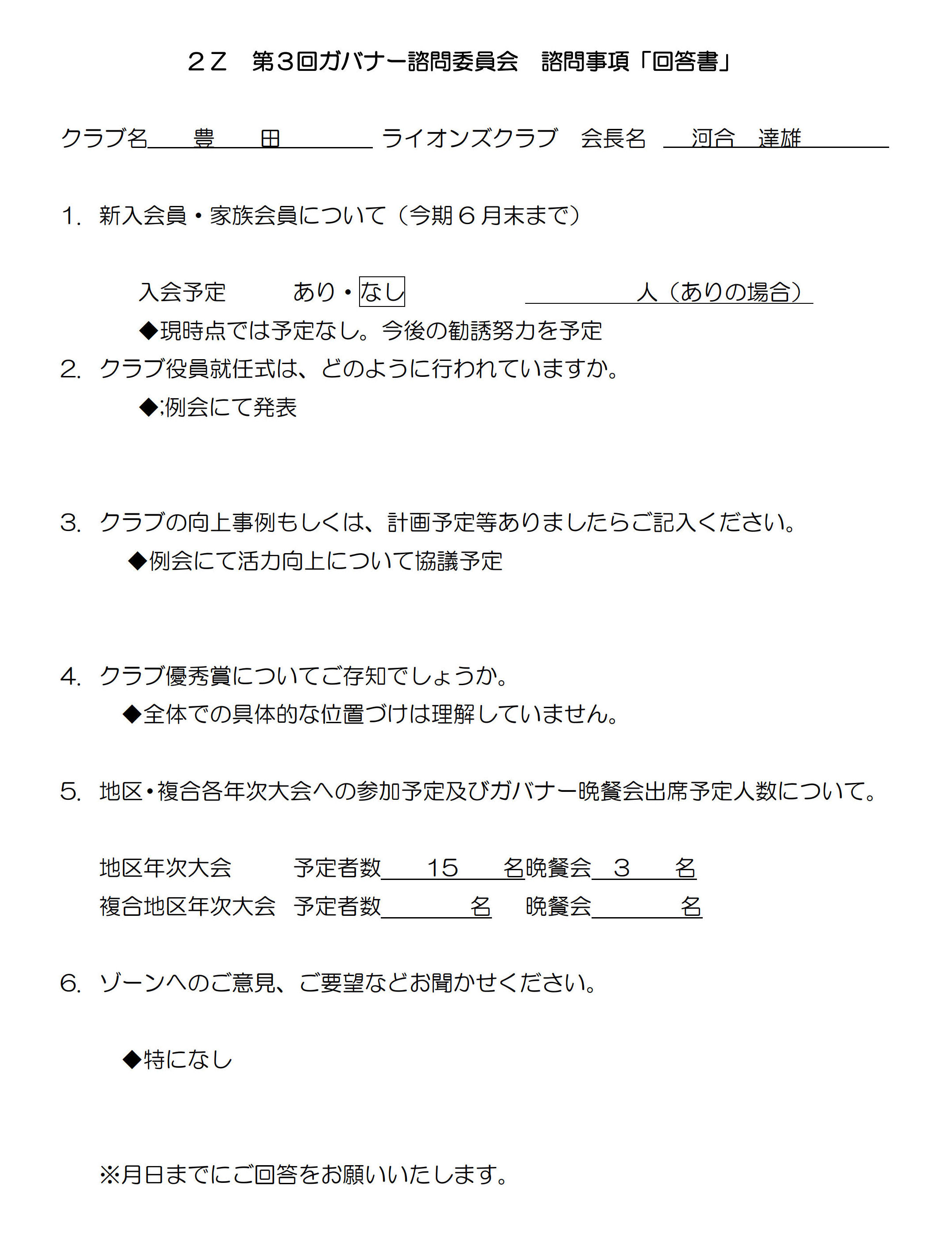 001,豊田第3回ガバナー諮問委員会諮問事項(2019)1