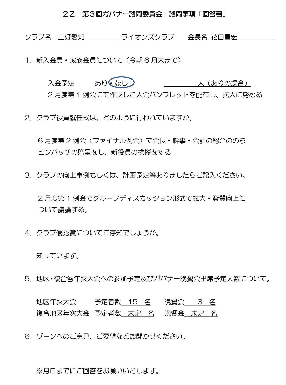 002,三好愛知第3回ガバナー諮問委員会諮問事項(2019)三好愛知lc1