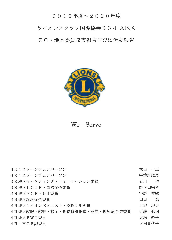 01 2019~2020年度ライオンズクラブ国際協会334-A地区ZC・地区委員収支報告並びに活動報告